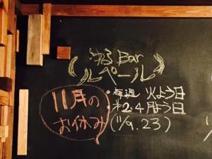 Photo 2015-10-31 20 03 18